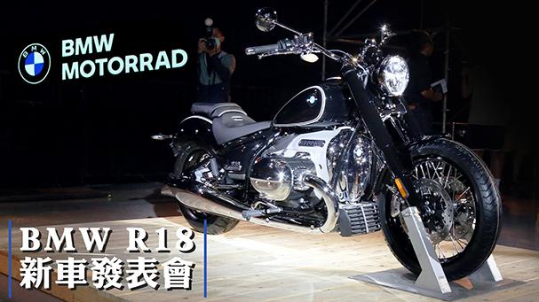 [IN新聞] 氣冷巨獸 - BMW R18 新車發表會